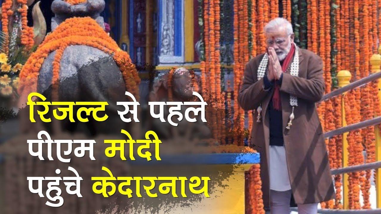 <pre><pre> El primer ministro Modi en el templo de Kedarnath: ofrece oraciones y discute un mayor desarrollo
