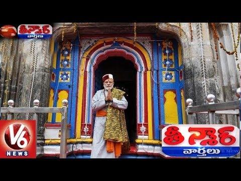El primer ministro Narendra Modi ofrece oraciones en el templo de Kedarnath | | Teenmaar Noticias | Noticias V6