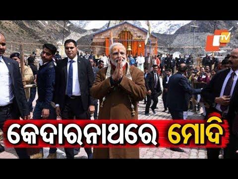 El primer ministro Narendra Modi llega a Kedarnath para orar en el templo de Kedarnath